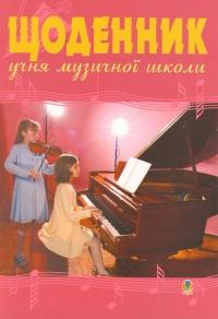 Щоденник для музичної школи (скрипка та фортепіано)