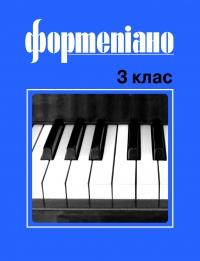 Б. Милич. Фортепіано. 2 клас
