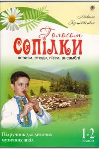 Голосом сопілки  М. Кульбовський
