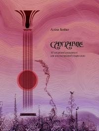 """Аліна Бойко """"Cantabile"""". П'єси різної складності для шестиструнної гітари соло"""