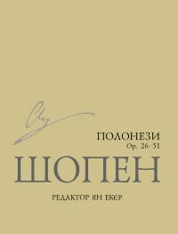 """Ф. Шопен. """"Полонези"""". Редактор - Ян Екєр"""
