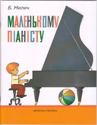 Маленькому піаністу Б.O. Милич