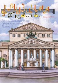 "Журнал ""Музична школа"" Випуск 55. Музична література – 5 клас. Частина 2"