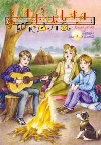 """Журнал """"Музична школа"""" Випуск 35. Гітара для 1-5 класів"""