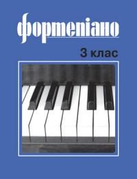 Б. Милич. Фортепіано. 3 клас