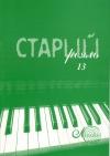 Старий рояль. Вип. №13. Уп. О. Красовська
