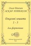 Пітерсон О. Джазові зошити 1-3