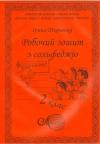 Ткаченко І. Робочий зошит з сольфеджіо. 2 клас