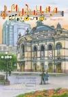 "Журнал ""Музична школа"" Випуск 41. Музична література – 4 клас. Частина 1"