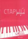 Старий рояль. Вип. №4.  Уп. О. Красовська
