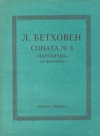 Л. Бетховен  Соната № 8 («Патетична»)