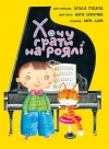 Н. Гриднєва, М. Храпачова, К. Лавро  Хочу грати на роялі