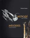 О. Кимлик Мелодії: труба, саксофон. Збірка музичних творів для ДМШ