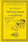 Ткаченко І. Робочий зошит з сольфеджіо. 4 клас