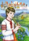 """Журнал """"Музична школа"""" Випуск 46. Пісні для різних класів"""