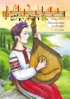 """Журнал """"Музична школа"""" Випуск 44. Вокальні твори для бандури – 1-6 класи"""