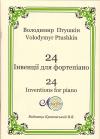В. Птушкін 24 інвенції для фортепіано