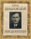 Твори для фортепіано  Кароль Шимановський
