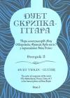Дует скрипка-гітара. Випуск 2. Твори композиторів світу перекладення А. Бойко