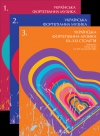Українська фортепіанна музика ХХ-ХХІ століття (3 тома) Упорядник Т. Рощина