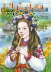 """Журнал """"Музична школа"""" Випуск 47. Пісні для різних класів"""