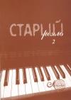 Старий рояль. Вип. №2  Уп. О. Красовська