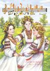 """Журнал """"Музична школа"""" Випуск 77  Ансамблі для бандури для 1—6 класів"""