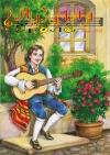 """Журнал """"Музична школа"""" Випуск 45. Гітара для початківців та 1-2 класів"""