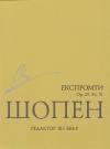 Ф. Шопен Експромти ор. 29, 36, 51