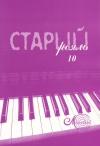 Старий рояль. Вип. №10  Уп. О. Красовська
