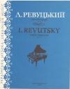 Л. Ревуцький  Три прелюдії