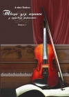 """Аліна Бойко """"Твори для скрипки у супроводі фортепіано"""". Випуск 1"""