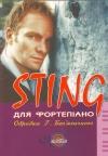 """""""STING"""" для фортепіано.  Обробка Г. Без'язичного"""