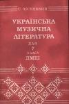 С. Лісецький  Українська музична література. ДМШ, 7 клас