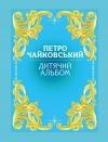 П. Чайковський  Дитячий альбом