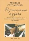 М. Степаненко Фортепіанна музика