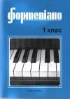 Б. Милич Фортепіано 1 клас