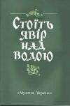 Стоїть явір над водою Українські народні пісні