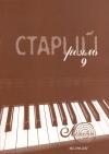 Старий рояль. Вип. №9. Уп. Красовський В.Я.