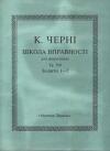 К. Черні Етюди Ор. 229. Зошити 1-2