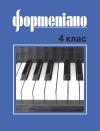 Фортепіано 4 клас. Б. Милич