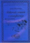 Ткаченко І. Робочий зошит з сольфеджіо. 7 клас