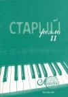 Старий рояль. Вип. №11  Уп. О. Красовська