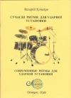 Сучасні ритми для ударної установки В. Конаков