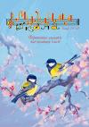 """Журнал """"Музична школа"""" Випуск №148 Фортепіанні ансамблі для молодших класів"""