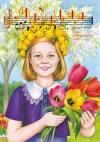 """Журнал """"Музична школа"""" Випуск 40. Пісні для молодшого хору"""