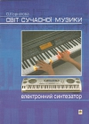О. Корнілова. Світ сучасної музики: електронний синтезатор. Навчальний посібник