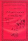 Ткаченко І. Робочий зошит з сольфеджіо. 3 клас