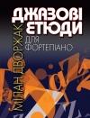 Мілан Дворжак Джазові етюди для фортепіано
