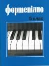 Фортепіано 5 клас Б. Милич